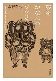 夢をかなえるゾウ3 文庫版 | 水野敬也 |本 | 通販 | Amazon